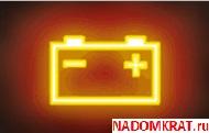 Значок аккумулятора на приборной панели
