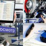 Как проходит профессиональный техосмотр машин онлайн?