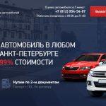 Как выполняется продажа авто через компанию?